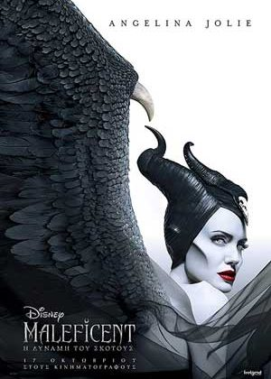 thehappyact-events-maleficent-1