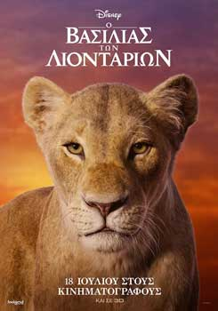 thehappyact-lion-king-events-1